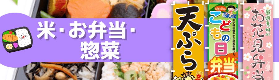 米・お弁当・惣菜のぼり旗の激安通販はこちら