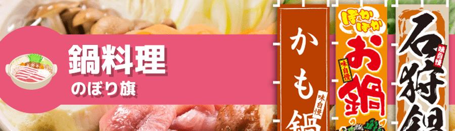 鍋料理のぼり旗の激安通販はこちら