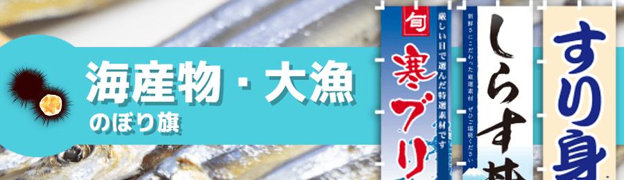 海産物・大漁のぼり旗の激安通販はこちら