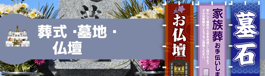 葬儀・墓地・仏壇のぼり旗の激安通販はこちら