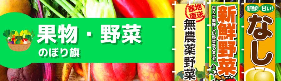 果物・野菜のぼり旗の激安通販はこちら