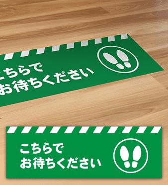 角型 こちらでお待ちください緑