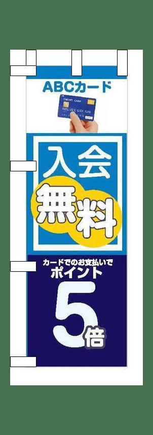特殊のぼり旗