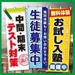塾・スクール・受験