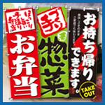 米・お弁当・惣菜