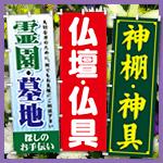 葬儀・墓地・仏壇