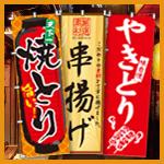 焼鳥・串料理