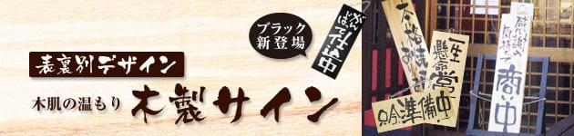 木製サイン