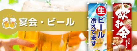 宴会・ビールのぼり旗