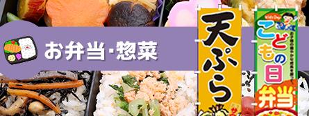 お弁当・惣菜のぼり旗