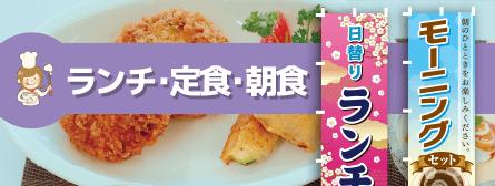 ランチ・定食・朝食のぼり旗