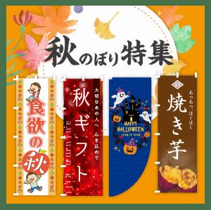 秋のぼり特集のぼり旗