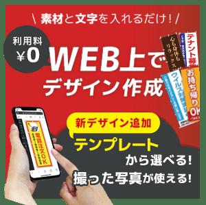 WEB上でデザイン作成