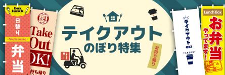 テイクアウト・宅配のぼり旗