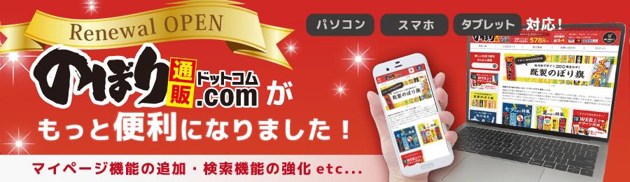 のぼり通販.comが新しくなりました