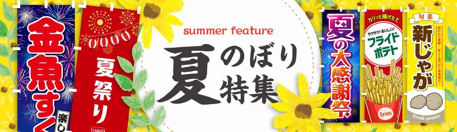 夏のぼり特集
