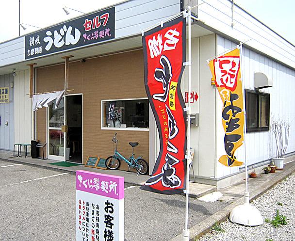 徳島県  「さくら製麺所」  片岡様