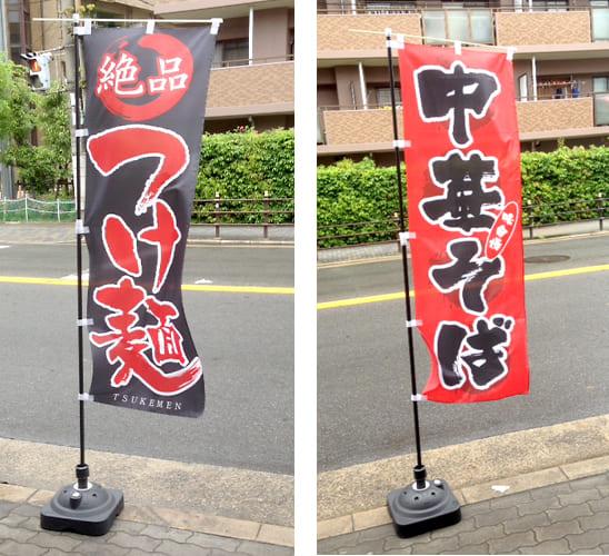 大阪府  「なにわ製麺誉商店」  浪江様