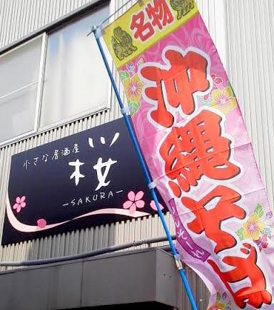 三重県  「小さな居酒屋  桜」  山城様