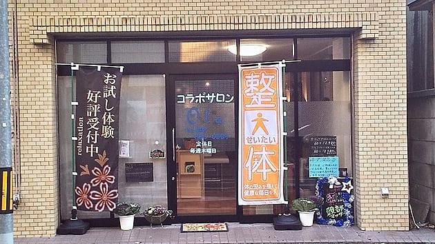 東京都  整体リラクゼーションサロン「コラボサロンOLa」根元様