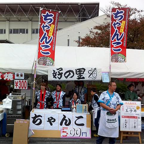 奈良県  「相撲茶屋ちゃんこ好の里」  今西様