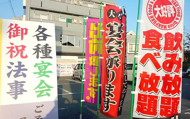 福岡県  飲食店「有限会社すが野」  菅野様