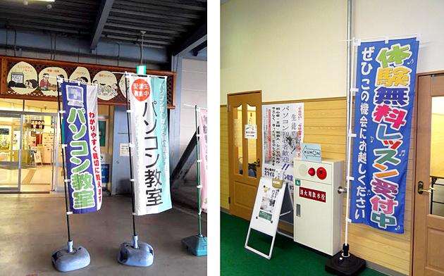 京都府  パソコン教室「スマイル」  中野様