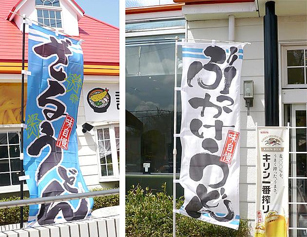 神奈川県  飲食店「讃岐うどんKU-DON」  古賀様