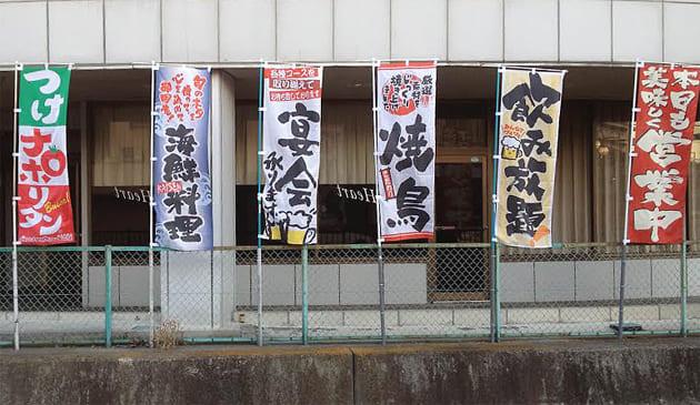 静岡県  飲食店「恵み屋」  鈴木様