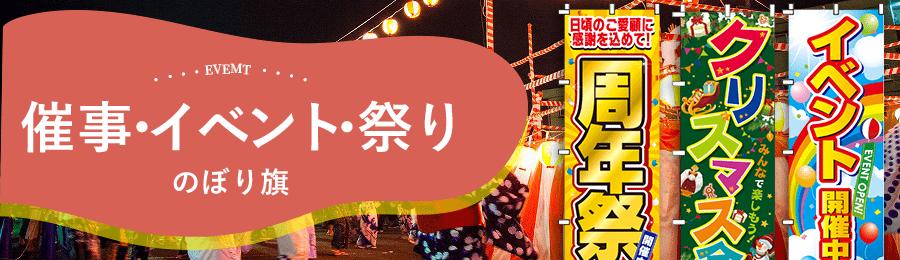 【激安】催事・イベント・祭りのぼり旗通販はこちら
