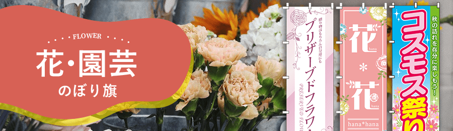 【激安】花・園芸のぼり旗通販はこちら