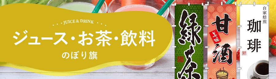ジュース・お茶・飲料のぼり旗