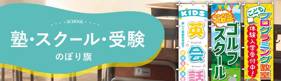 【激安】塾・スクール・受験のぼり旗通販はこちら