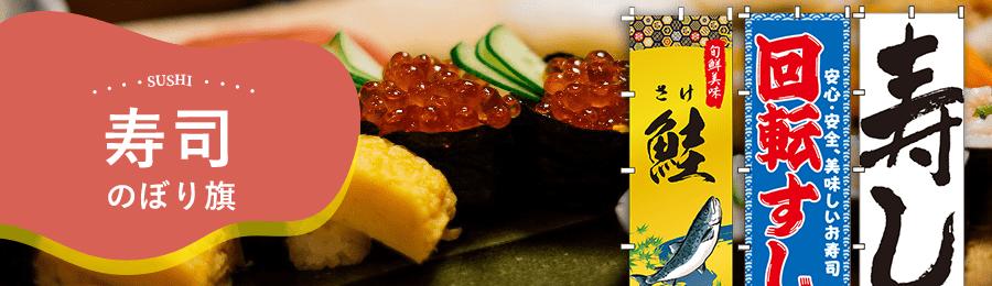 【激安】寿司のぼり旗通販はこちら