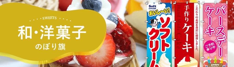 【激安】和・洋菓子のぼり旗通販はこちら
