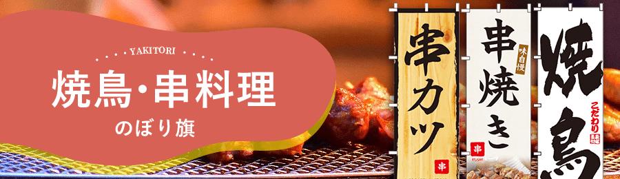 【激安】焼鳥・串料理のぼり旗通販はこちら