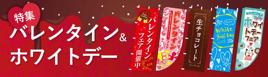 バレンタインデー・ホワイトデー特集