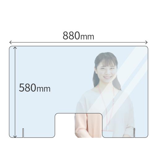 W880mm×H580mmサイズ