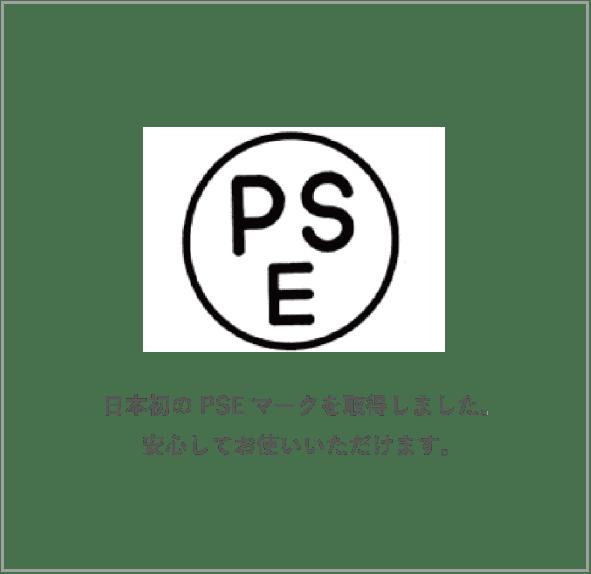 PSE マーク取得