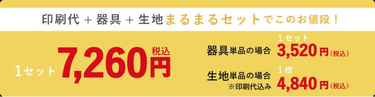 印刷代+器具+生地まるまる1セット7,260円