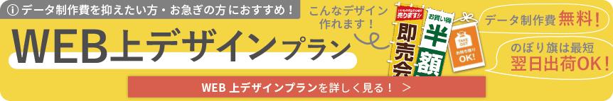 WEB上でデザイン作成テンプレート追加
