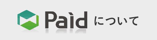 Paid(掛け払い)