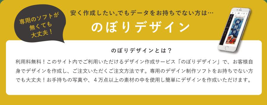 WEB上でデザインを作成してオリジナルのぼり旗をご注文のお客様