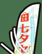 セイルのぼり(大)