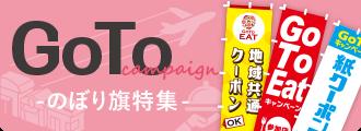 GoTo キャンペーン特集