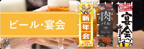 ビール・宴会