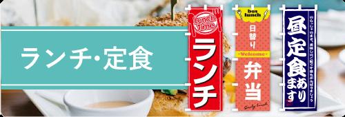 ランチ・定食