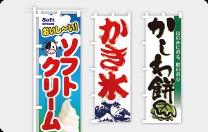 和・洋菓子のぼり