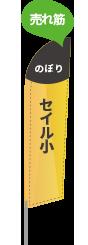 セイルのぼり(小)