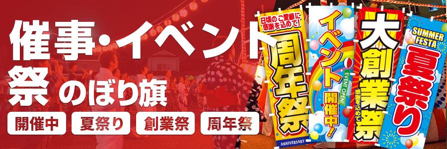 催事・イベント・祭りのぼり旗